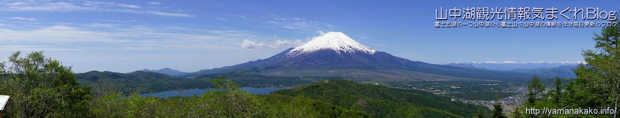 山中湖観光情報気まぐれブログ