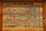文学の森公園案内図