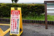 山中湖畔駐車場規制のお知らせ