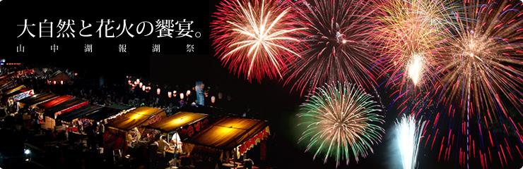 大自然と花火の饗宴 山中湖花火大会「報湖祭」