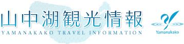 山中湖観光情報|富士山麓、富士五湖の一つ、山中湖村の観光情報